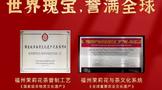 福州茉莉花茶消费级旗舰新品首发,闽榕茶业九窨龙毫鲜灵上市