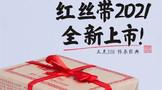 湘益茯茶2021年红丝带隆重上市暨历年价格公布