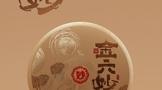 """【金六妙 银六妙】身赋金银之名,""""金""""美亮相,""""银""""人注目"""