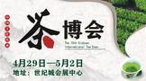 携一绿一黑闯全国市场,雅安积极备战四川茶博会!