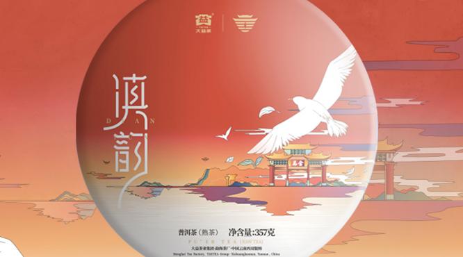 大益2020年滇韵熟茶:揽滇之精华,续韵之传奇