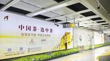 """中国茶,选中茶丨中茶安化黑茶这组""""走心""""地铁广告火了"""