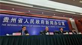 第13届贵州茶博会新闻发布会举行,公布多项活动细节!