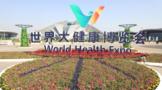 第三届世界大健康博览会上,湖北茗品与世界共话健康