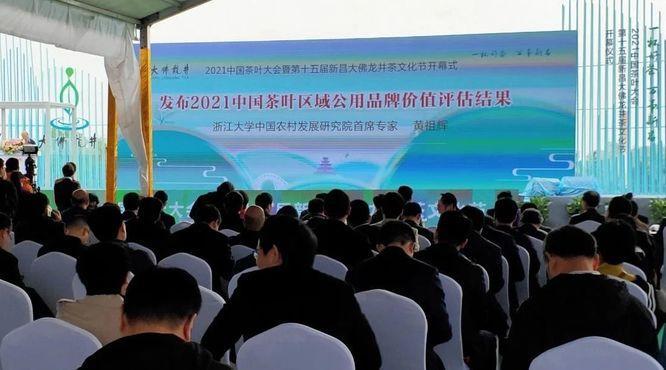 2021中国茶叶区域公用品牌价值评估核心成果发布