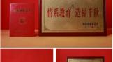 """3年內福建省再建1000所""""慈善圖書室"""",張天福有機白茶捐書助學立新功"""