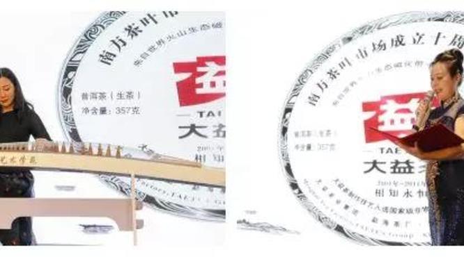 东方美韵·相知永恒 中国-东盟企业家俱乐部旗袍部落成立茶会圆满成功