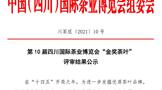 """第10届四川国际茶博会""""金奖茶叶""""评审结果公示!"""