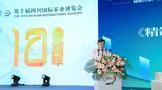 行业大咖火力全开,探讨川茶发展之路——精制川茶产业发展高峰论坛在蓉举行