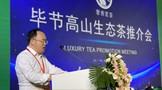 毕节市农投公司在四川省茶博会卖出11万吨茶叶