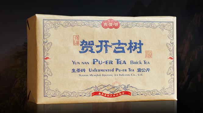 吉普号2021年贺开古树生茶:年度重磅利器