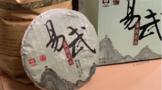 易武正山是哪座山??