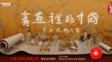 """吴樾加盟北京卫视《书画里的中国》""""对话""""李白与王刚共览书画里的江山"""
