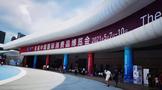 """八角亭亮相""""消费品的盛会""""——首届中国国际消费品博览会"""