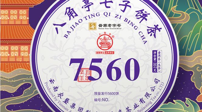 八角亭2021年7560生茶:馥郁缠绵的蜜香慵懒鑓绻