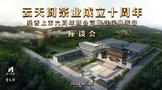云天阁成立十周年、桑香上市六周年暨公司搬迁庆典筹备座谈会在安化召开