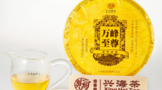 兴海茶【万峰至尊】品鉴详情