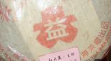 红大益青饼,2003年普洱(老班品茶之四)