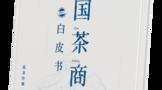 《中国茶商业白皮书》为什么值得推荐?