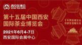 2021西安茶博会6月4日开幕,超全逛展攻略,亮点提前get