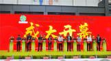 茗茶香飘西海岸 2021中国北方国际茶产业博览会青岛开幕