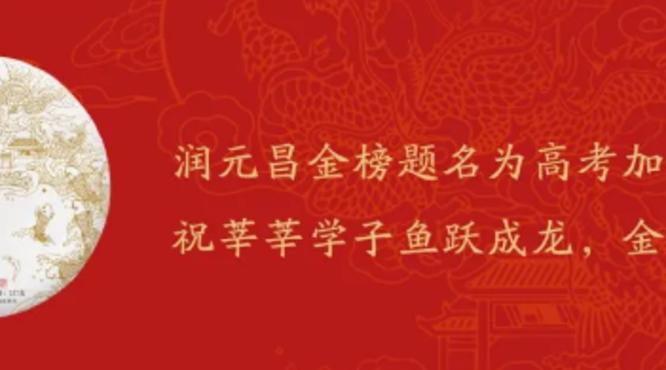 润元昌新品金榜题名为高考加油|梦想开花,金榜题名!