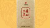拉佤布傣2021年至臻茶砖熟茶:4年陈化,干仓窖藏