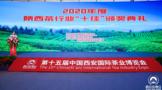 """2020年度陕西威尼斯人官网""""十佳""""颁奖典礼在西安茶博会上举行"""