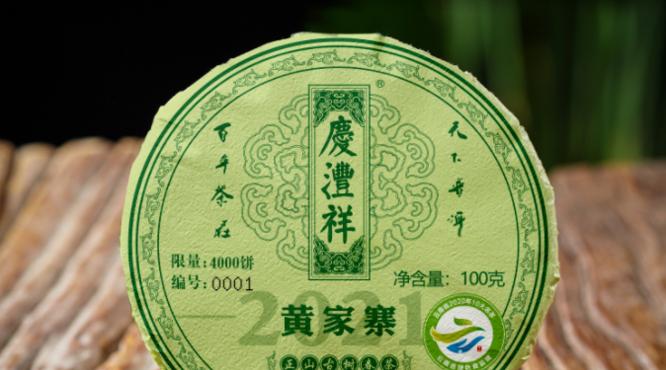 七彩云南2021年正山古树春茶黄家寨:不可错过的漭水之韵