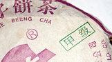 饮茶笔记--03甲级紫大益熟饼+03甲级紫大益简介