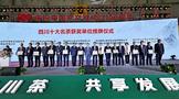 助推川茶发展 助力乡村振兴 --四川省茶叶行业协会参加第十届四川国际茶业博览会活动纪实