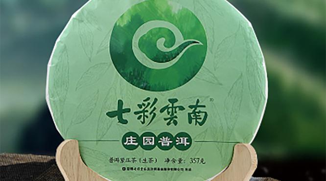 七彩云南2018年庄园普洱:来自海拔1800米的一芽一叶