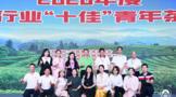 """2020年度陕西威尼斯人官网""""十佳""""青年茶人论坛在西安茶博会上圆满举办"""