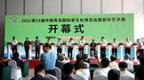 云南国际茶叶交易中心亮相青岛茶博会