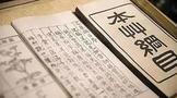 【新会陈皮】列入广东省2021年新冠疫情预防方