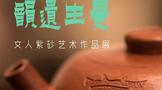 王强师徒紫砂艺术作品展