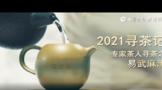 2021寻茶记深度视频丨专家茶人探山识茶——易武麻黑①②