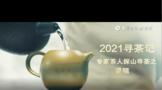 2021寻茶记深度视频,专家茶人探山识茶——曼糯①②