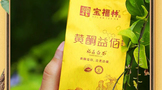 宝福林新品黄酮益佰 福鼎白茶荒山野茶2018