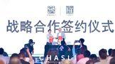 白沙溪与杭州茶仕利合作启动安化黑茶精深加工开发推广