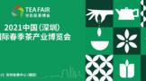 第24届深圳春季茶博会将于8月12日震撼启幕!