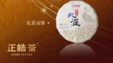 2021孔雀贡饼丨甜润绵长,尽享时光韵味