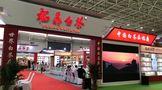 福鼎白茶亮相2021第九届呼和浩特茶产业博览会