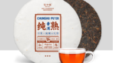 俊仲号2020年纯熟熟茶:茶汤红润,滋味醇厚