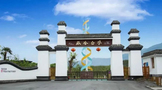 四川文投青藏文旅与雅安茶厂签署战略合作协议