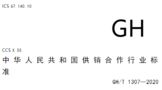 蒙顶山茶 第 1 部分:基本要求(GH/T 1307—2020)
