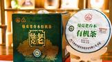八角亭2021年曼克老乔木有机茶:有机相伴,健康同行