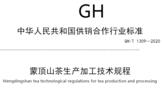 行业标准:蒙顶山茶生产加工技术规程