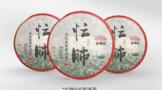 『Tea-新品』老同志2021年 忙肺