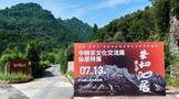 茶和仙居:中韩茶文化交流展仙居特展开幕